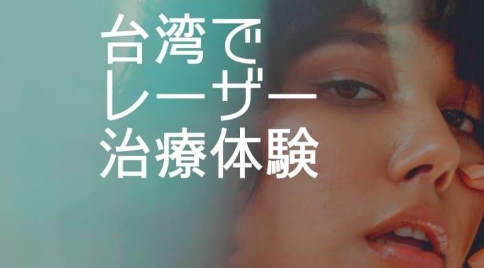 f:id:sasa_taiwan0122:20200530172737j:plain