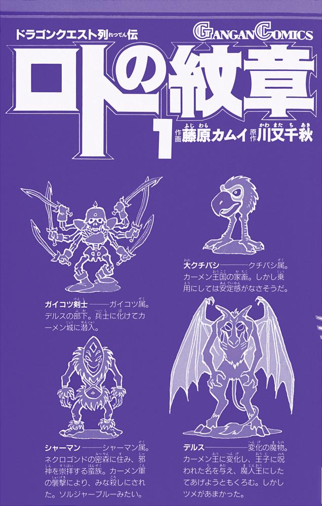 エニックス GC ドラゴンクエスト列伝 ロトの紋章 旧版 1巻 カバー裏 表紙