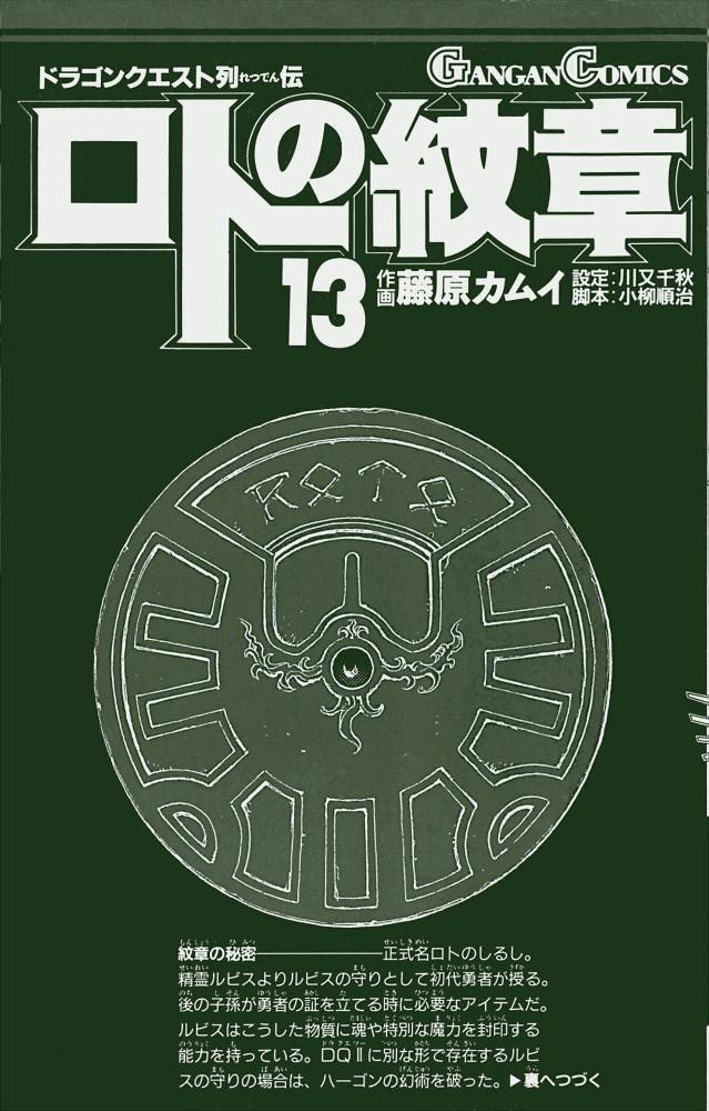 エニックス GC ドラゴンクエスト列伝 ロトの紋章 13巻 カバー裏 表紙