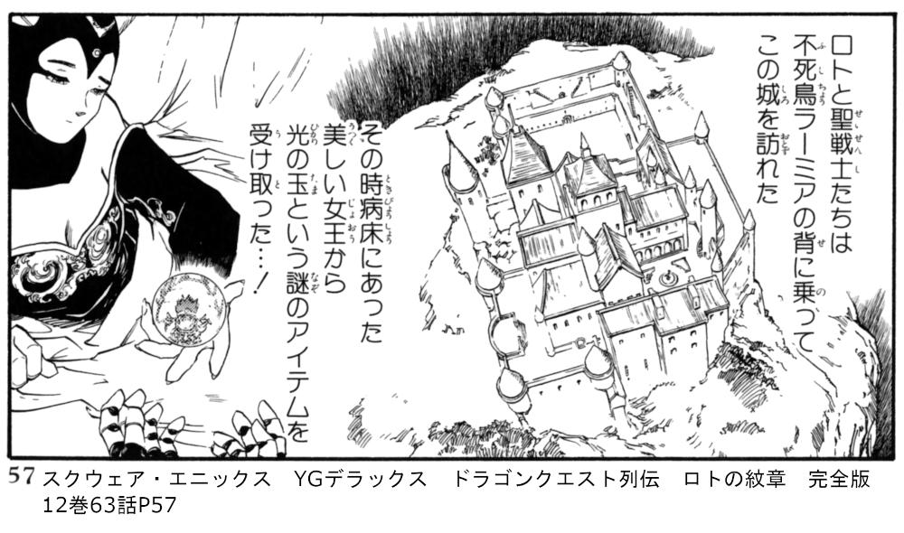 スクウェア・エニックス YGデラックス ドラゴンクエスト列伝 ロトの紋章 完全版 12巻63話P57