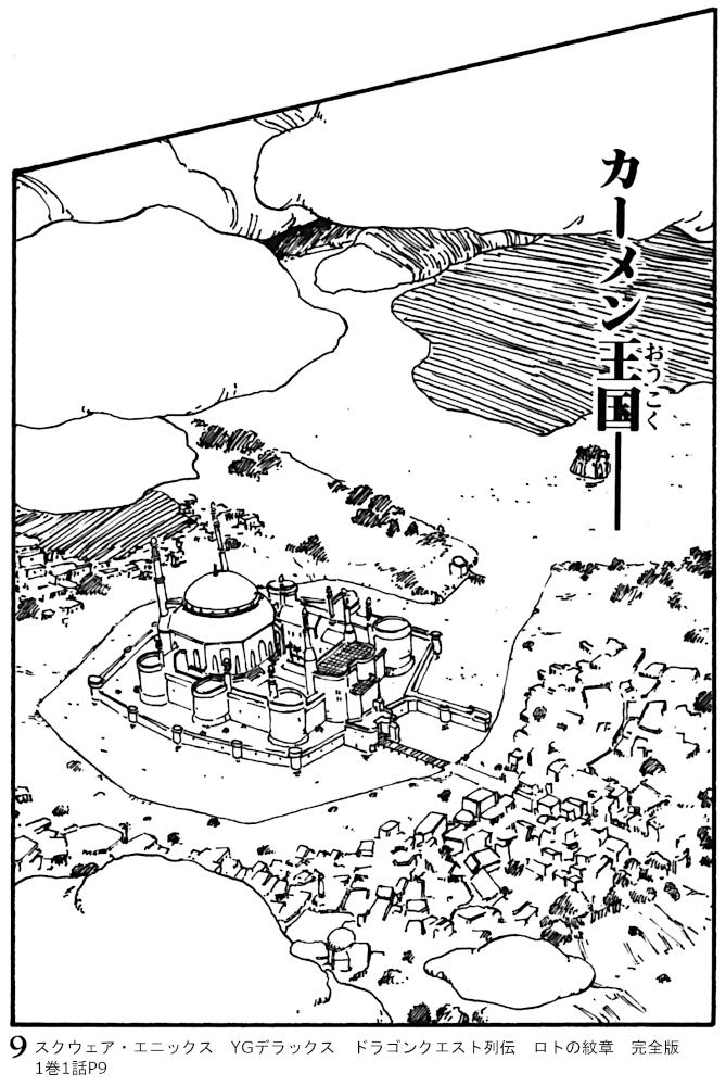スクウェア・エニックス YGデラックス ドラゴンクエスト列伝 ロトの紋章 完全版 1巻1話P9