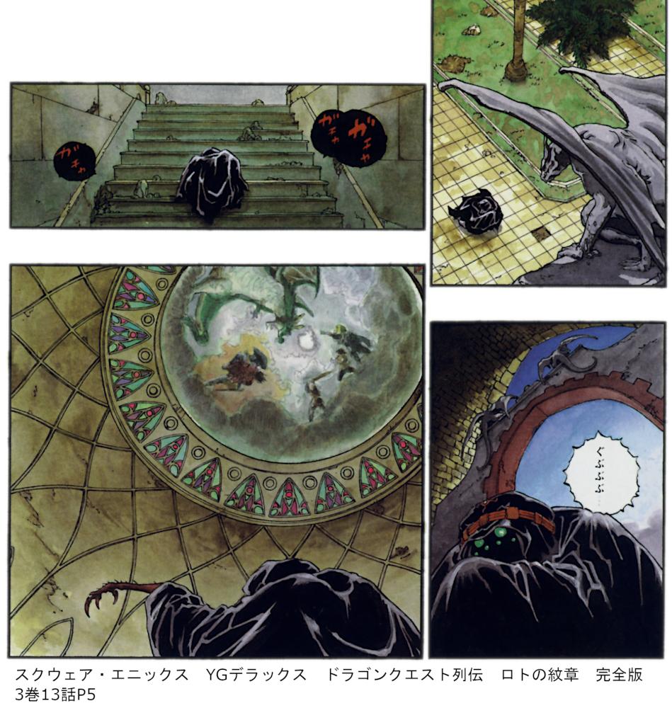 スクウェア・エニックス YGデラックス ドラゴンクエスト列伝 ロトの紋章 完全版 3巻13話P5