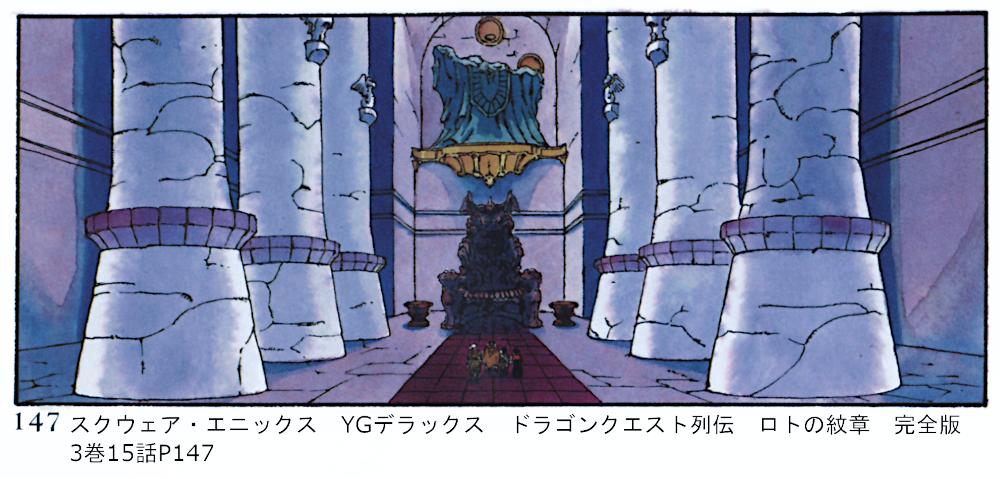 スクウェア・エニックス YGデラックス ドラゴンクエスト列伝 ロトの紋章 完全版 3巻15話P147