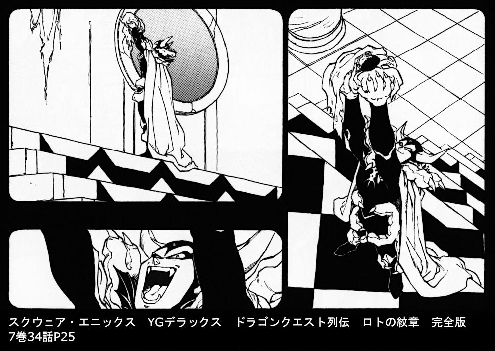 スクウェア・エニックス YGデラックス ドラゴンクエスト列伝 ロトの紋章 完全版 7巻34話P25
