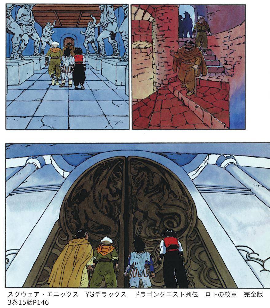 スクウェア・エニックス YGデラックス ドラゴンクエスト列伝 ロトの紋章 完全版 3巻15話P146