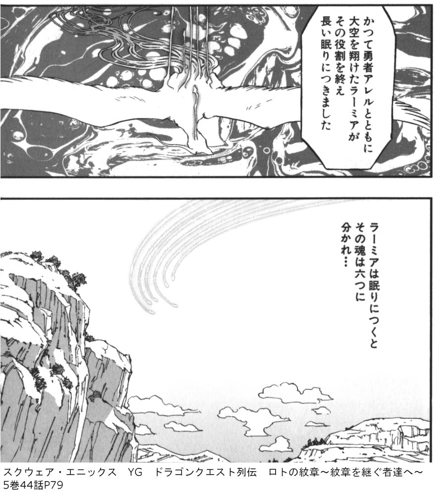 スクウェア・エニックス YG ドラゴンクエスト列伝 ロトの紋章~紋章を継ぐ者達へ~  5巻44話P79