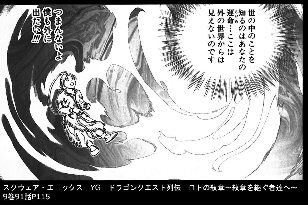 スクウェア・エニックス YG ドラゴンクエスト列伝 ロトの紋章~紋章を継ぐ者達へ~  9巻91話P115