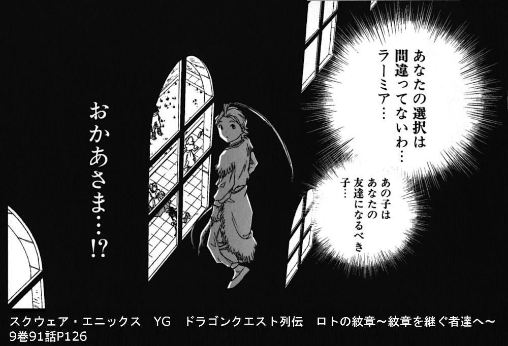 スクウェア・エニックス YG ドラゴンクエスト列伝 ロトの紋章~紋章を継ぐ者達へ~  9巻91話P126