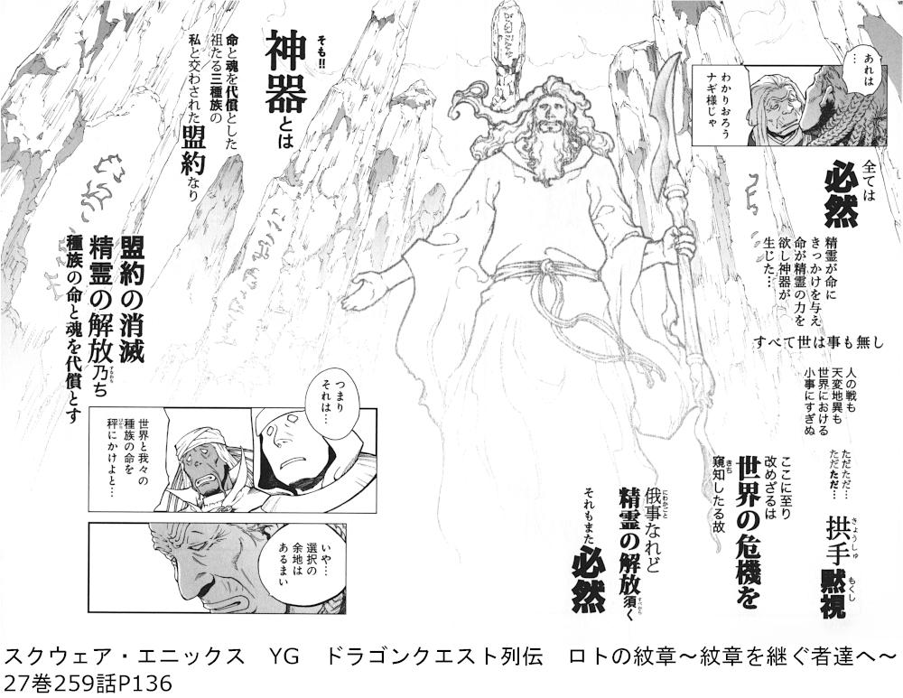 スクウェア・エニックス YG ドラゴンクエスト列伝 ロトの紋章~紋章を継ぐ者達へ~  27巻259話P136