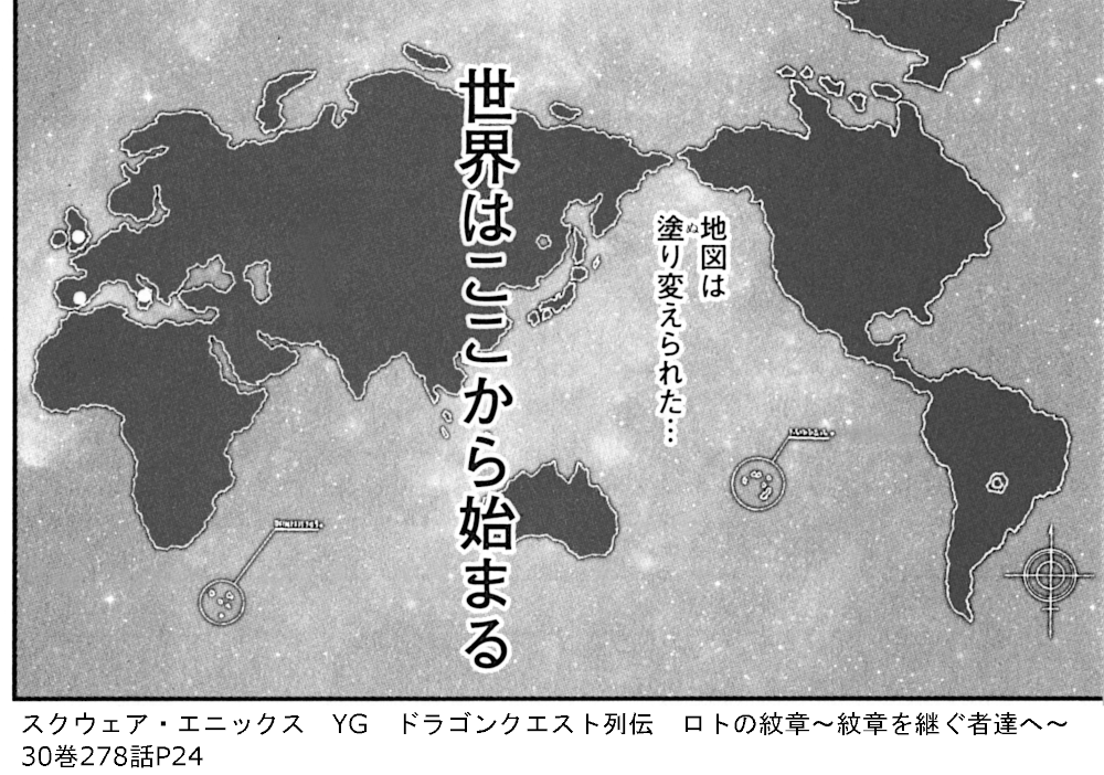スクウェア・エニックス YG ドラゴンクエスト列伝 ロトの紋章~紋章を継ぐ者達へ~  30巻278話P24