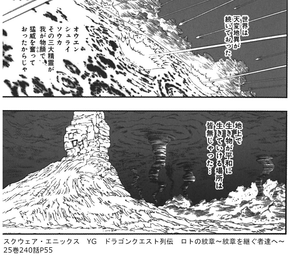 スクウェア・エニックス YG ドラゴンクエスト列伝 ロトの紋章~紋章を継ぐ者達へ~  25巻240話P55