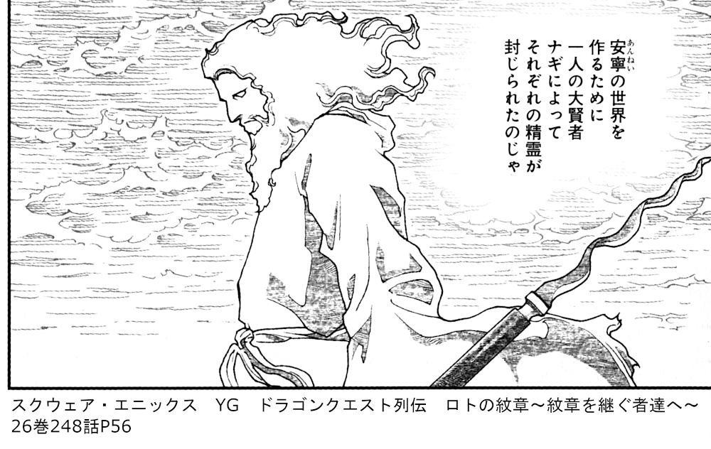 スクウェア・エニックス YG ドラゴンクエスト列伝 ロトの紋章~紋章を継ぐ者達へ~  26巻248話P56