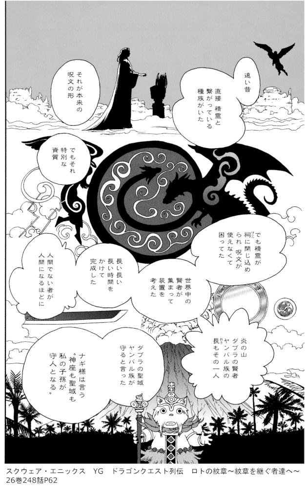 スクウェア・エニックス YG ドラゴンクエスト列伝 ロトの紋章~紋章を継ぐ者達へ~  26巻248話P62