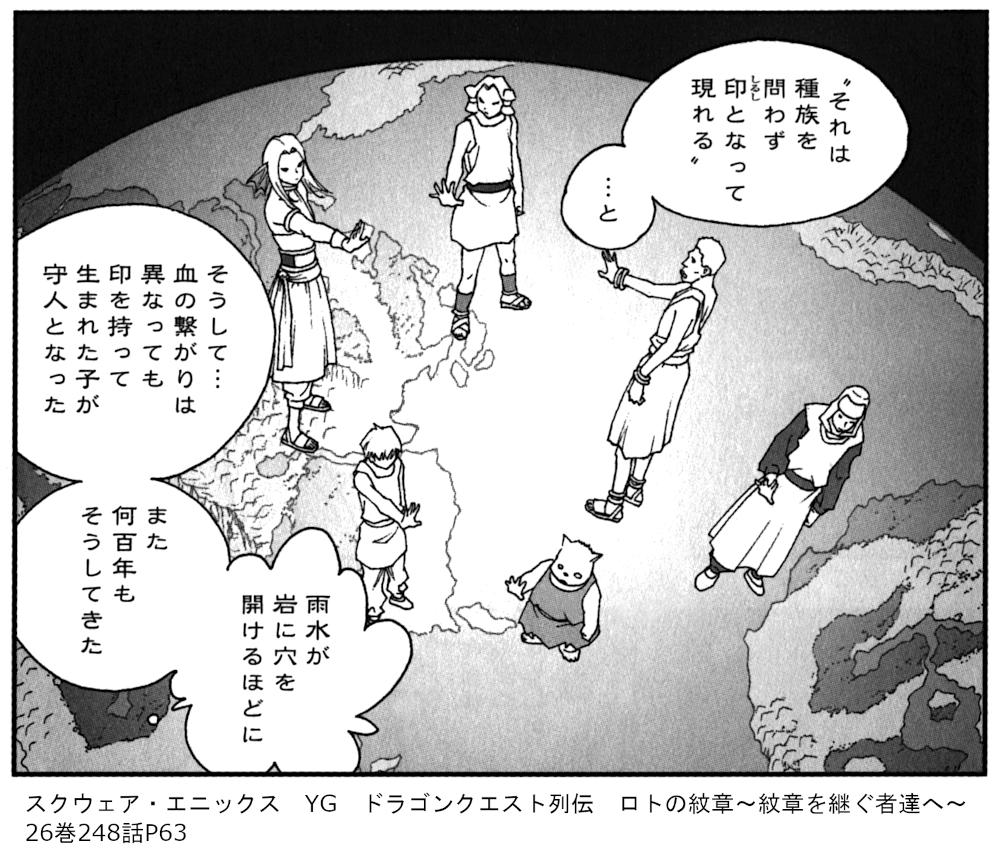 スクウェア・エニックス YG ドラゴンクエスト列伝 ロトの紋章~紋章を継ぐ者達へ~  26巻248話P63