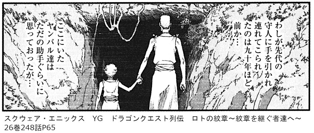 スクウェア・エニックス YG ドラゴンクエスト列伝 ロトの紋章~紋章を継ぐ者達へ~  26巻248話P65