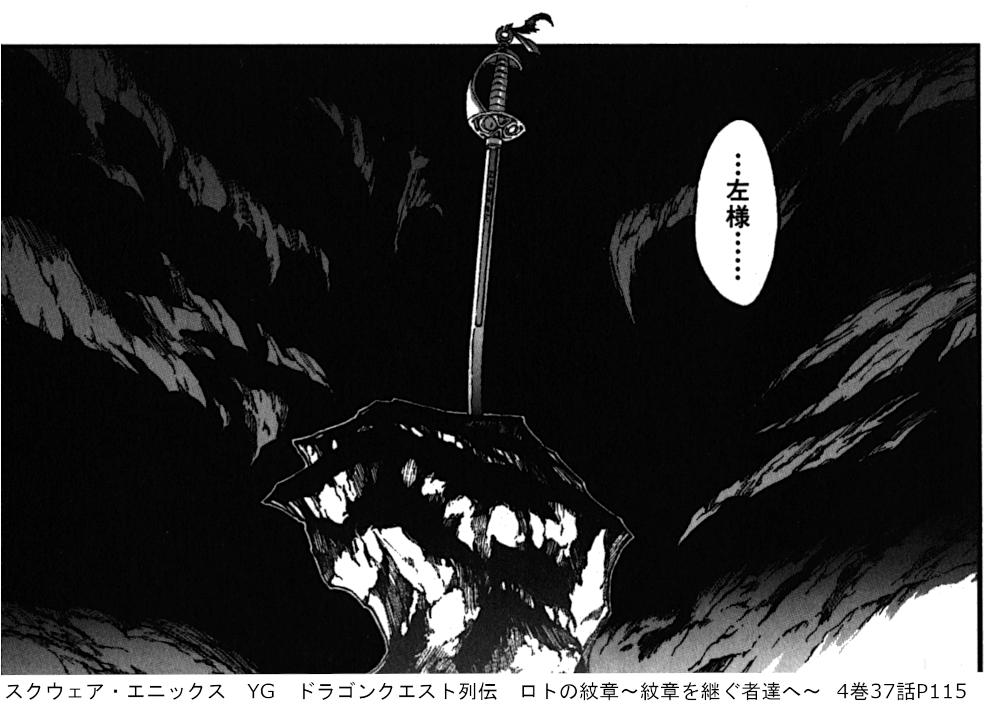 スクウェア・エニックス YG ドラゴンクエスト列伝 ロトの紋章~紋章を継ぐ者達へ~  4巻37話P115
