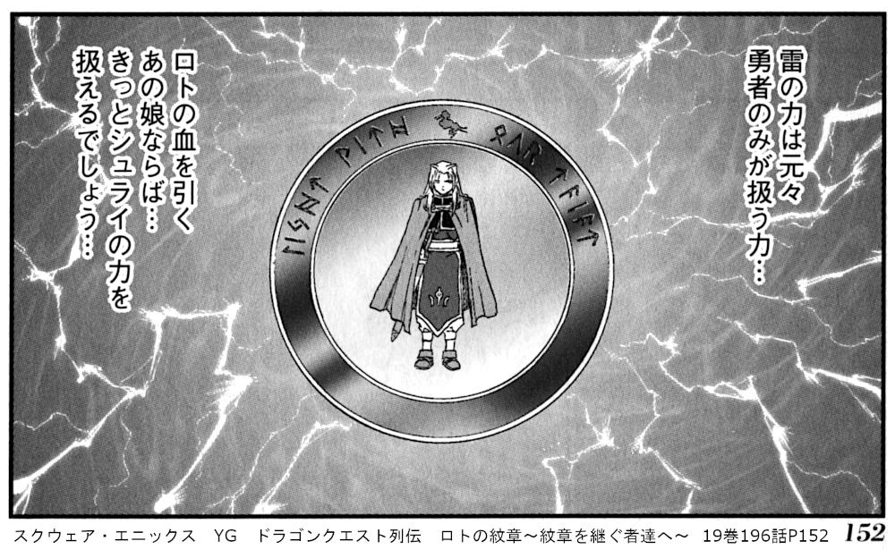 スクウェア・エニックス YG ドラゴンクエスト列伝 ロトの紋章~紋章を継ぐ者達へ~  19巻196話P152