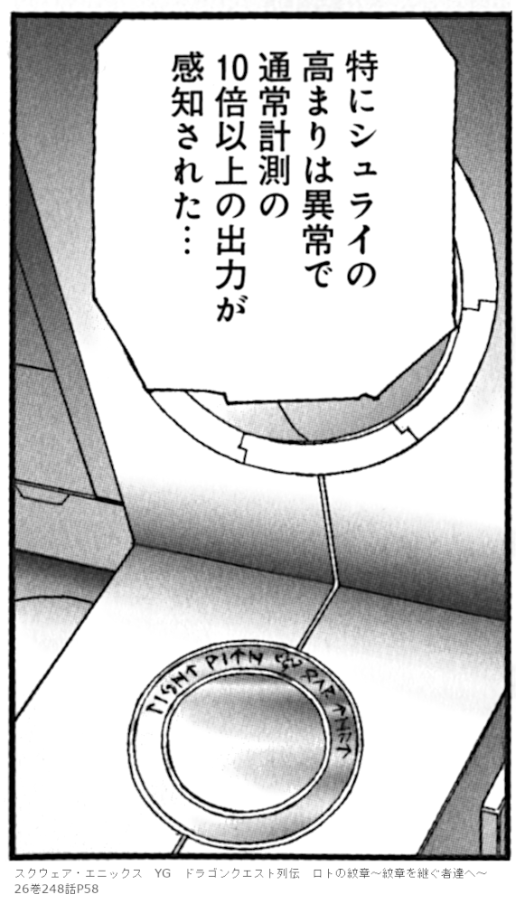 スクウェア・エニックス YG ドラゴンクエスト列伝 ロトの紋章~紋章を継ぐ者達へ~  26巻248話P58