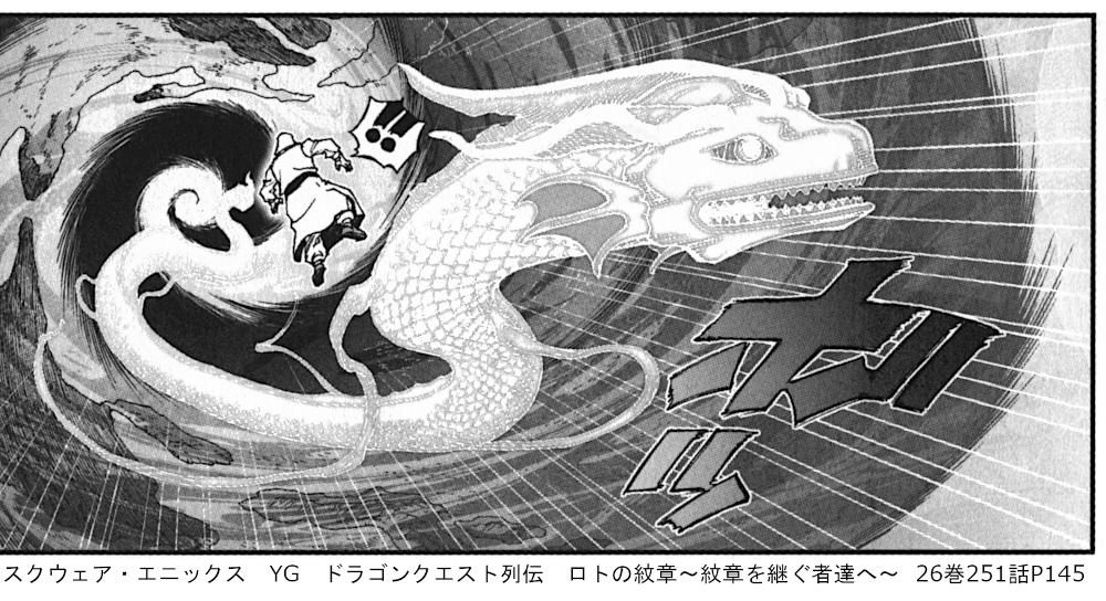 スクウェア・エニックス YG ドラゴンクエスト列伝 ロトの紋章~紋章を継ぐ者達へ~  26巻251話P145