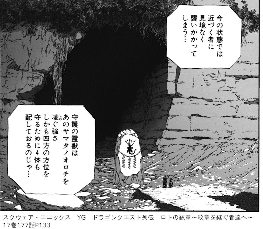 スクウェア・エニックス YG ドラゴンクエスト列伝 ロトの紋章~紋章を継ぐ者達へ~  17巻177話P133