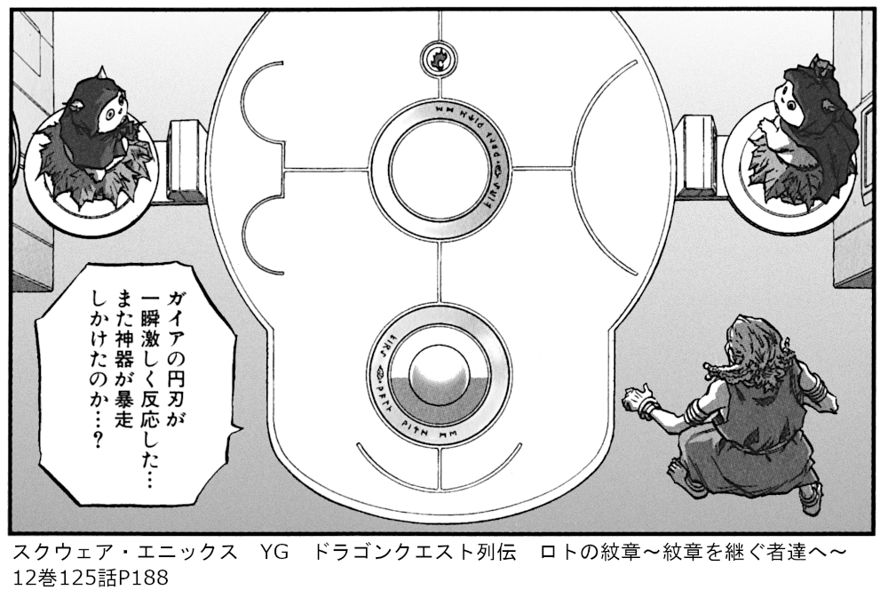 スクウェア・エニックス YG ドラゴンクエスト列伝 ロトの紋章~紋章を継ぐ者達へ~  12巻125話P188