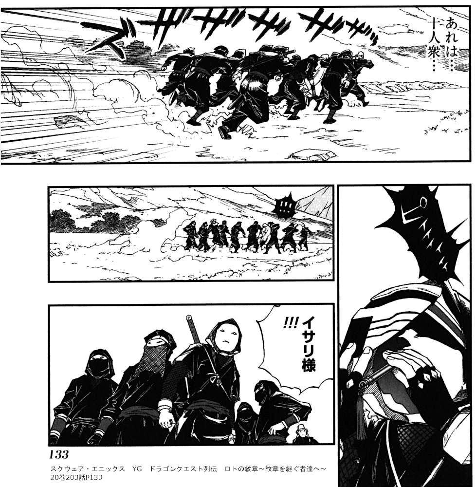 スクウェア・エニックス YG ドラゴンクエスト列伝 ロトの紋章~紋章を継ぐ者達へ~  20巻203話P133