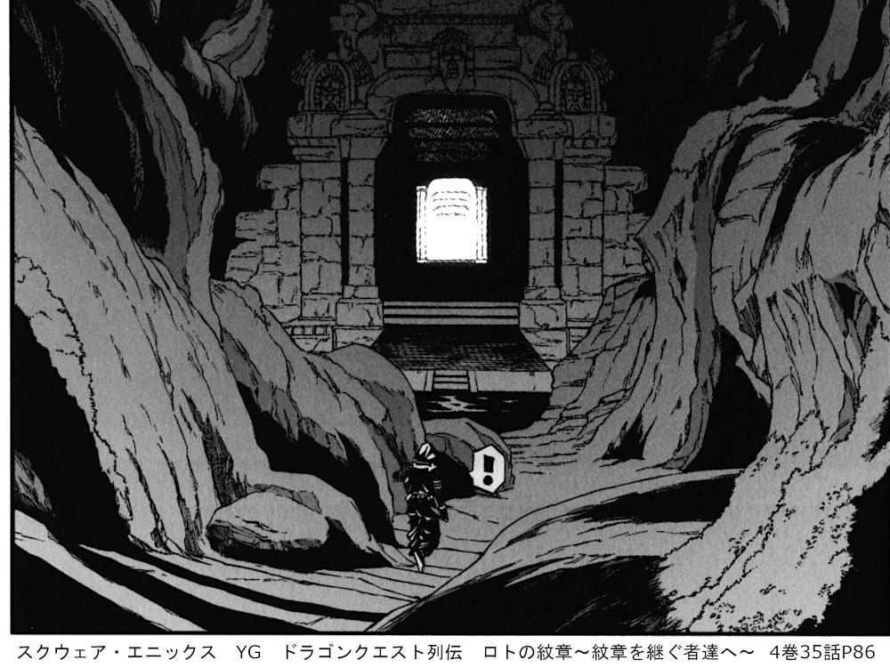 スクウェア・エニックス YG ドラゴンクエスト列伝 ロトの紋章~紋章を継ぐ者達へ~  4巻35話P86