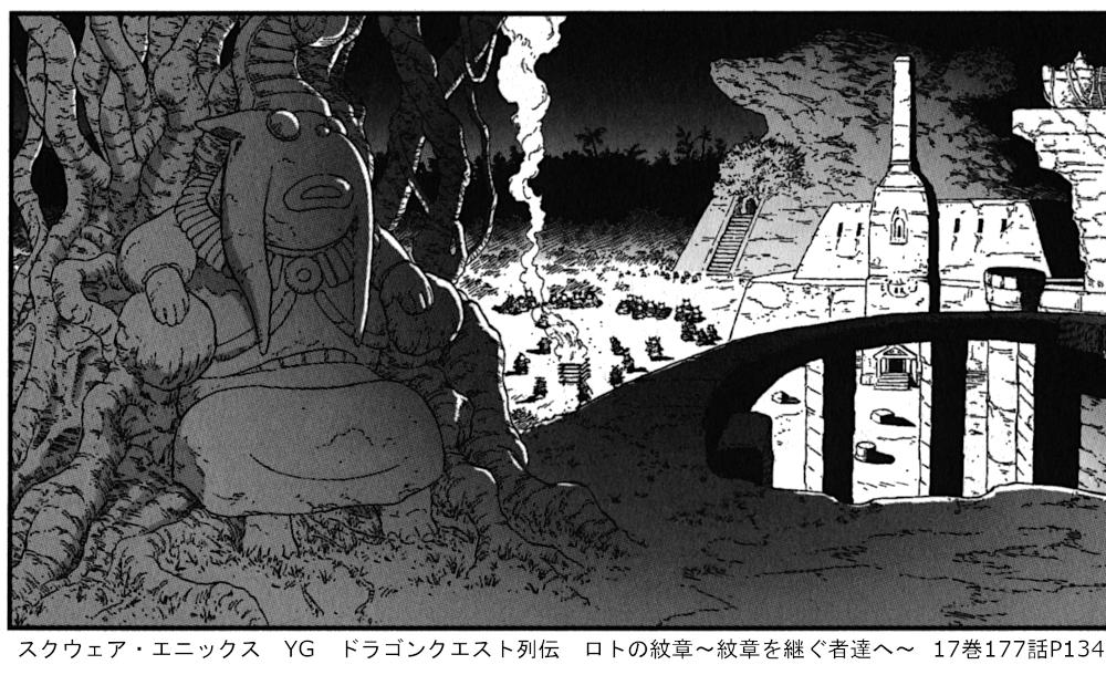 スクウェア・エニックス YG ドラゴンクエスト列伝 ロトの紋章~紋章を継ぐ者達へ~  17巻177話P134