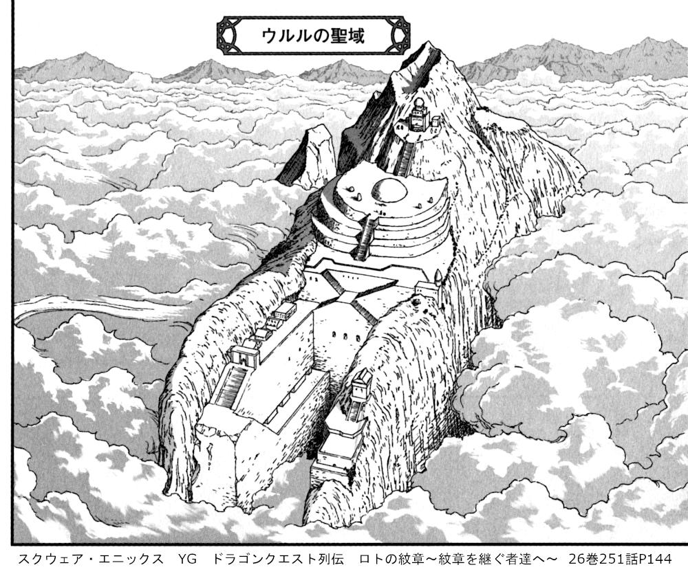 スクウェア・エニックス YG ドラゴンクエスト列伝 ロトの紋章~紋章を継ぐ者達へ~  26巻251話P144