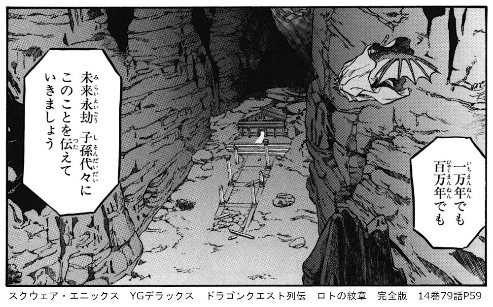 スクウェア・エニックス YGデラックス ドラゴンクエスト列伝 ロトの紋章 完全版 14巻79話P59