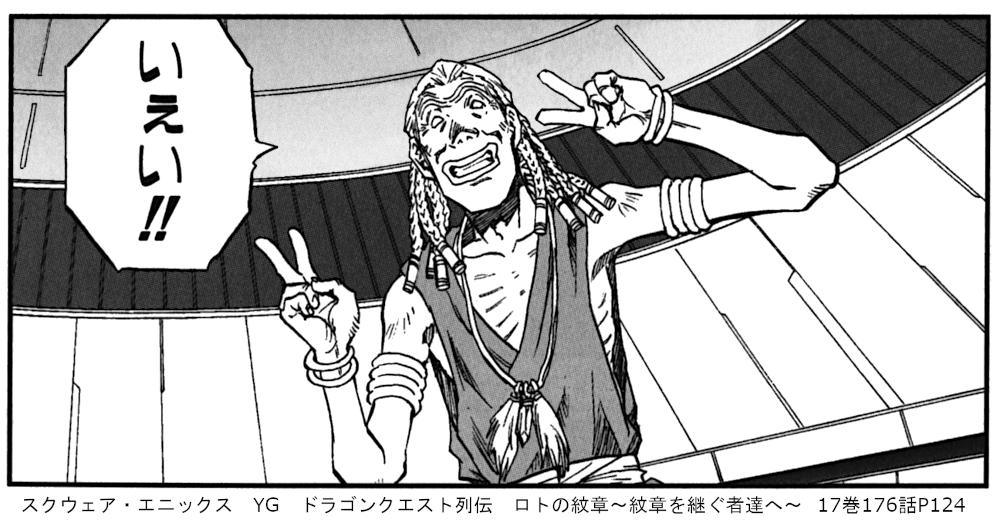 スクウェア・エニックス YG ドラゴンクエスト列伝 ロトの紋章~紋章を継ぐ者達へ~  17巻176話P124