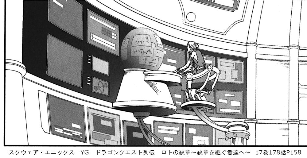 スクウェア・エニックス YG ドラゴンクエスト列伝 ロトの紋章~紋章を継ぐ者達へ~  17巻178話P158