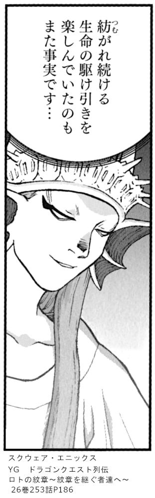 スクウェア・エニックス YG ドラゴンクエスト列伝 ロトの紋章~紋章を継ぐ者達へ~  26巻253話P186
