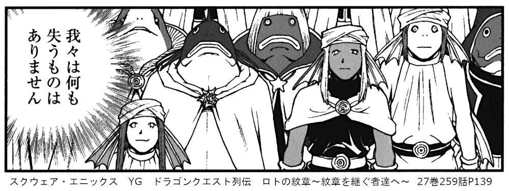 スクウェア・エニックス YG ドラゴンクエスト列伝 ロトの紋章~紋章を継ぐ者達へ~  27巻259話P139