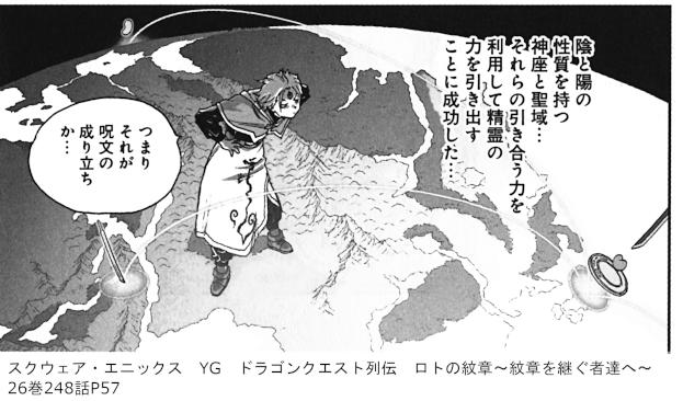 スクウェア・エニックス YG ドラゴンクエスト列伝 ロトの紋章~紋章を継ぐ者達へ~  26巻248話P57