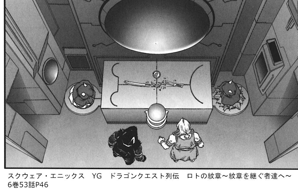 スクウェア・エニックス YG ドラゴンクエスト列伝 ロトの紋章~紋章を継ぐ者達へ~  6巻53話P46