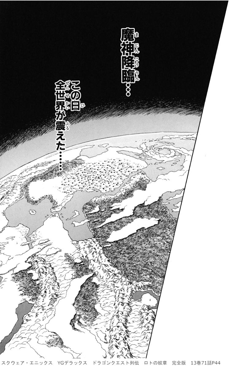 スクウェア・エニックス YGデラックス ドラゴンクエスト列伝 ロトの紋章 完全版 13巻71話P44