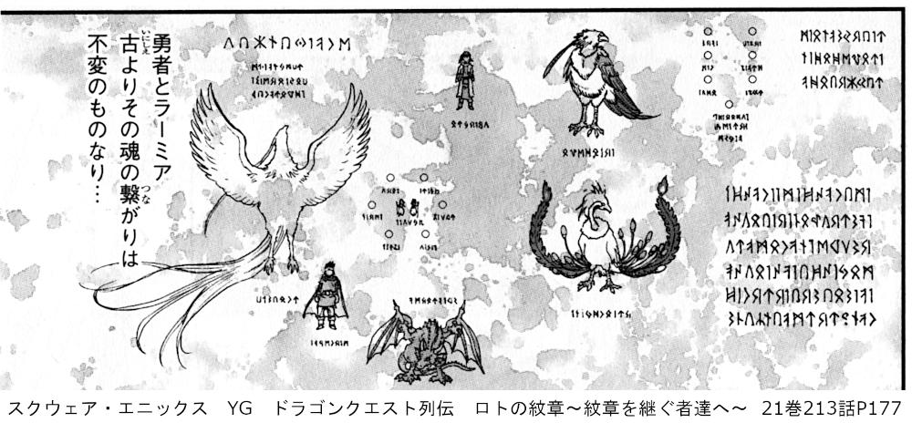 スクウェア・エニックス YG ドラゴンクエスト列伝 ロトの紋章~紋章を継ぐ者達へ~  21巻213話P177