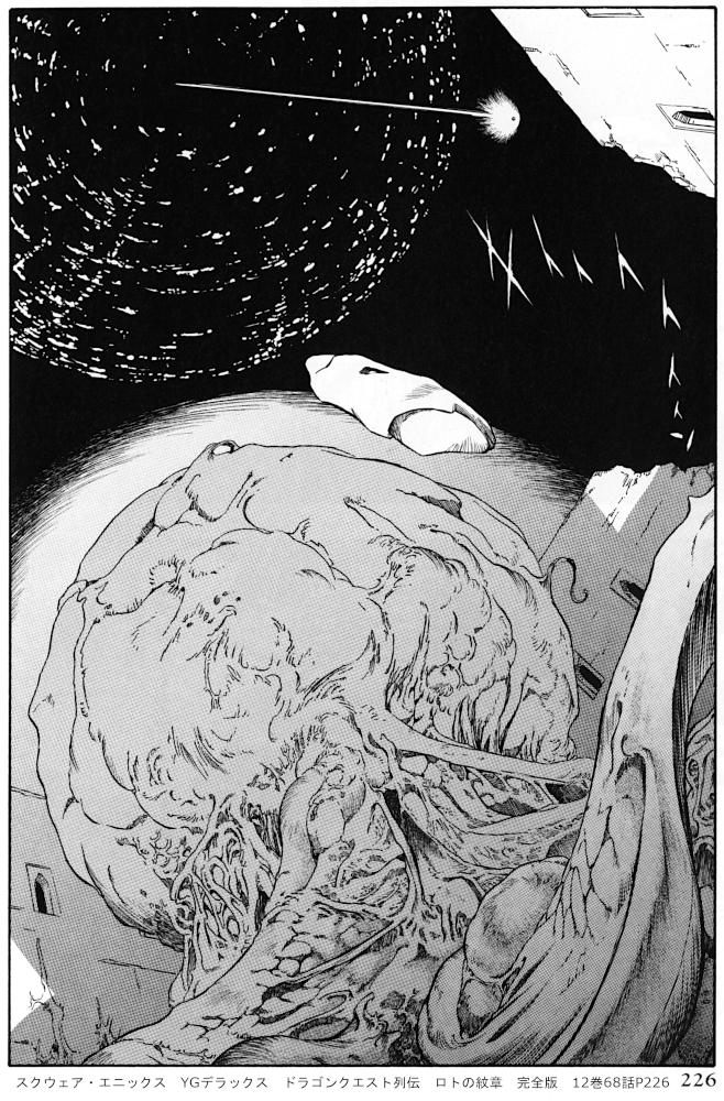 スクウェア・エニックス YGデラックス ドラゴンクエスト列伝 ロトの紋章 完全版 12巻68話P226