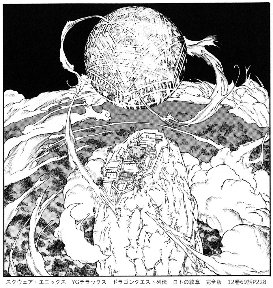 スクウェア・エニックス YGデラックス ドラゴンクエスト列伝 ロトの紋章 完全版 12巻69話P228