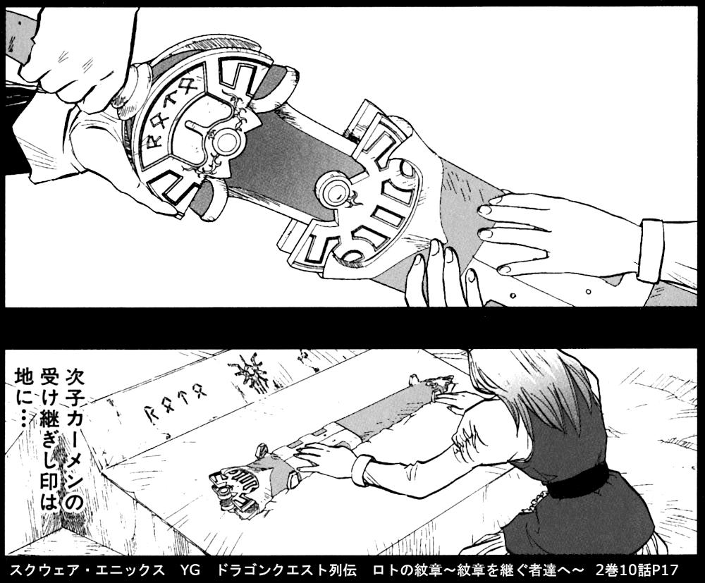 スクウェア・エニックス YG ドラゴンクエスト列伝 ロトの紋章~紋章を継ぐ者達へ~  2巻10話P17