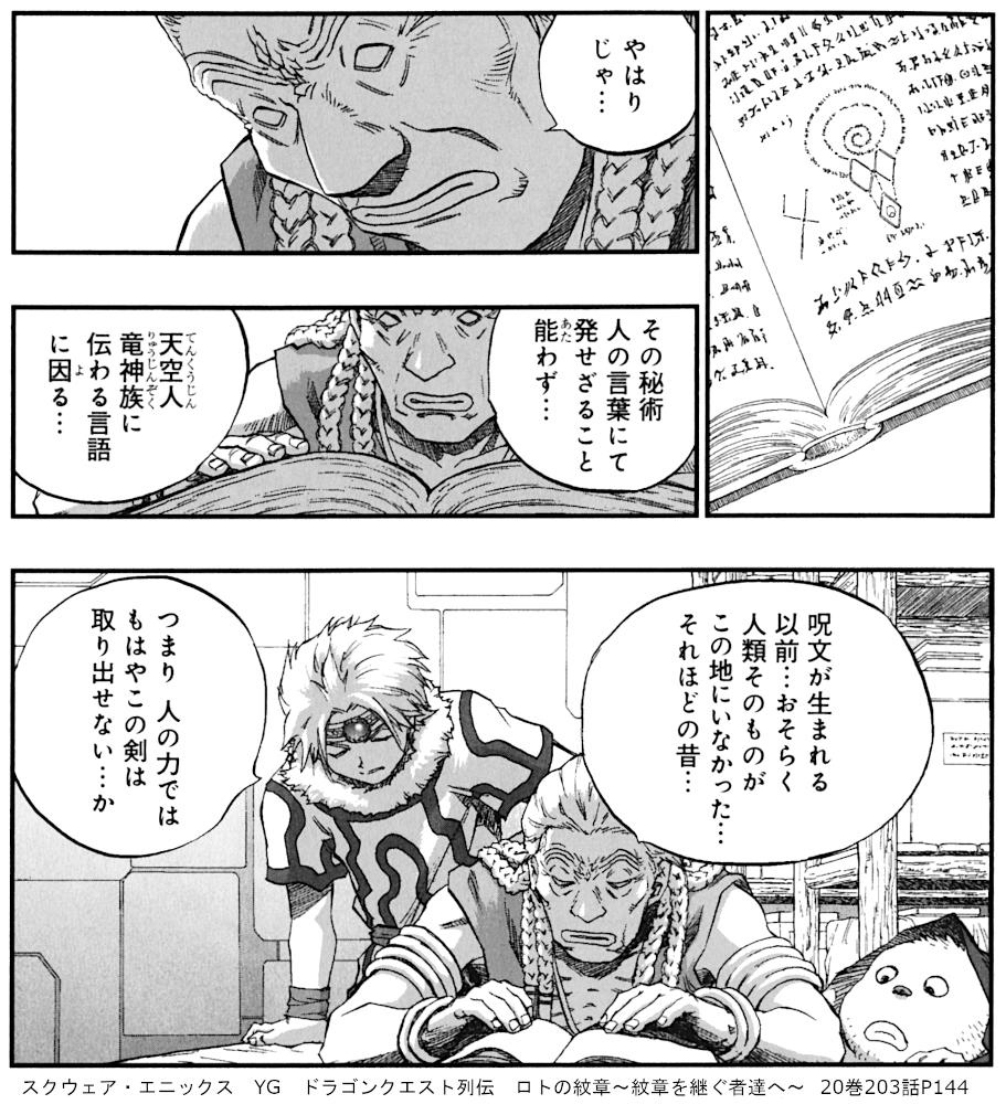 スクウェア・エニックス YG ドラゴンクエスト列伝 ロトの紋章~紋章を継ぐ者達へ~  20巻203話P144