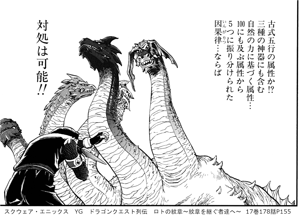 スクウェア・エニックス YG ドラゴンクエスト列伝 ロトの紋章~紋章を継ぐ者達へ~  33巻306話P66