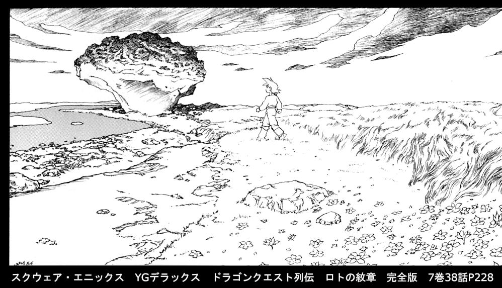 スクウェア・エニックス YGデラックス ドラゴンクエスト列伝 ロトの紋章 完全版 7巻38話P228