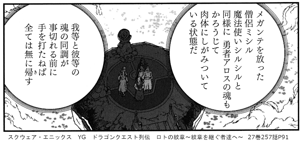 スクウェア・エニックス YG ドラゴンクエスト列伝 ロトの紋章~紋章を継ぐ者達へ~  27巻257話P91