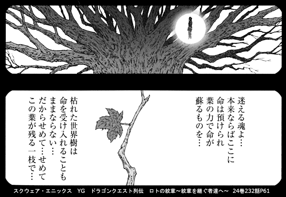 スクウェア・エニックス YG ドラゴンクエスト列伝 ロトの紋章~紋章を継ぐ者達へ~  24巻232話P61