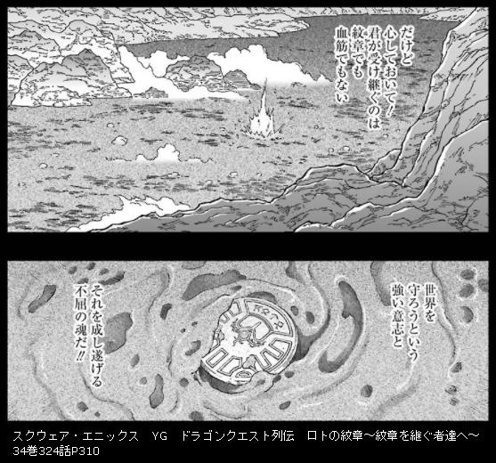スクウェア・エニックス YG ドラゴンクエスト列伝 ロトの紋章~紋章を継ぐ者達へ~  34巻324話P310