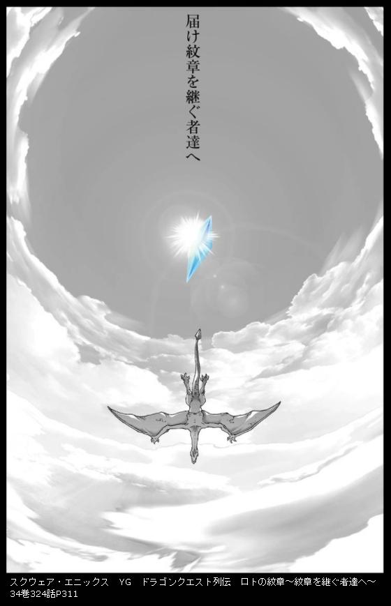 スクウェア・エニックス YG ドラゴンクエスト列伝 ロトの紋章~紋章を継ぐ者達へ~  34巻324話P311