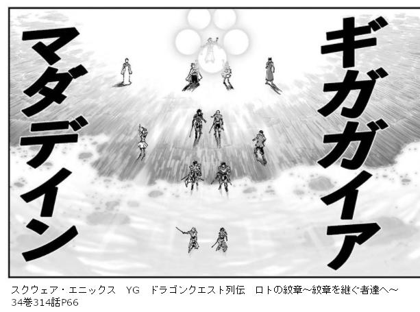 スクウェア・エニックス YG ドラゴンクエスト列伝 ロトの紋章~紋章を継ぐ者達へ~  34巻314話P66