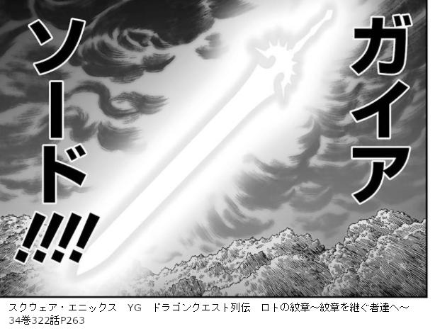スクウェア・エニックス YG ドラゴンクエスト列伝 ロトの紋章~紋章を継ぐ者達へ~  34巻322話P263